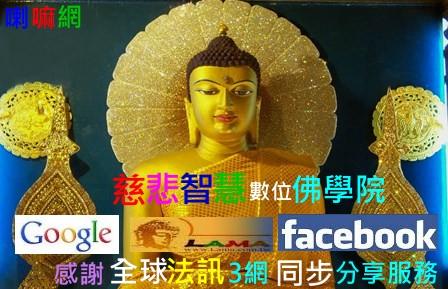 全球慈悲智慧數位佛學院