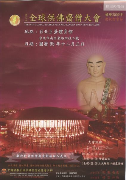 2006年全球供佛齋僧大會