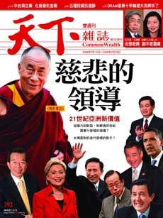 二十一世紀亞洲新價值-慈悲的領導