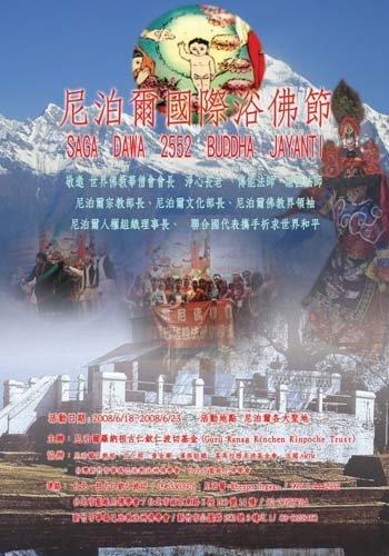 尼泊爾國際浴佛節