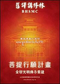菩提行願計畫-金容光明佛寺重建