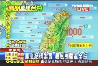 鳳凰6:50花東登陸 暴風圈籠罩全台2008-7-28
